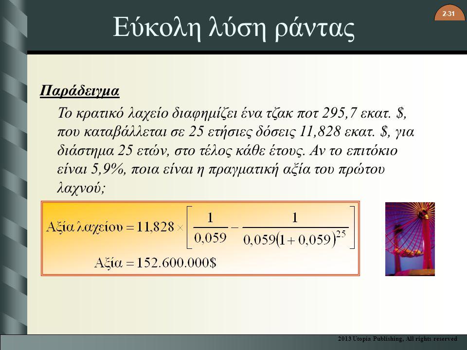 2-31 Εύκολη λύση ράντας Παράδειγμα Το κρατικό λαχείο διαφημίζει ένα τζακ ποτ 295,7 εκατ.