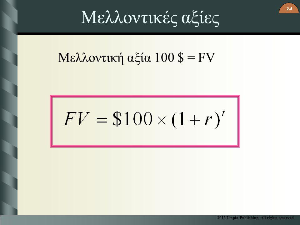 2-4 Μελλοντικές αξίες Μελλοντική αξία 100 $ = FV 2013 Utopia Publishing, All rights reserved