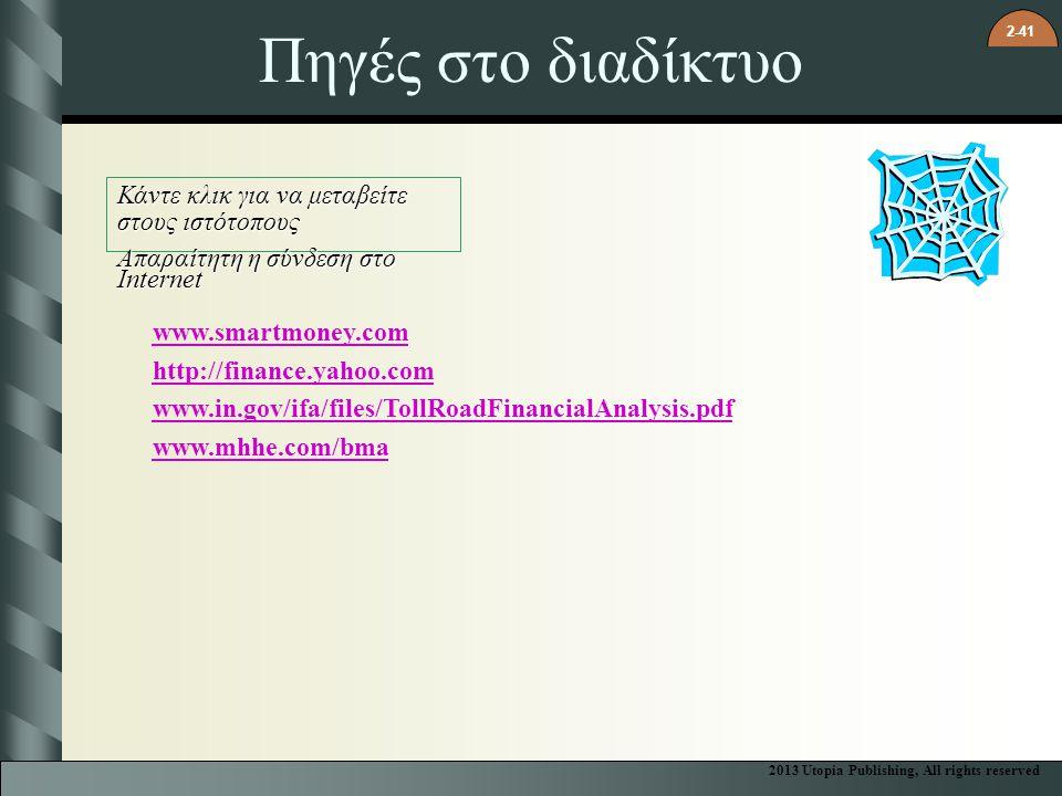 2-41 Πηγές στο διαδίκτυο Κάντε κλικ για να μεταβείτε στους ιστότοπους Απαραίτητη η σύνδεση στο Internet www.smartmoney.com http://finance.yahoo.com www.in.gov/ifa/files/TollRoadFinancialAnalysis.pdf www.mhhe.com/bma 2013 Utopia Publishing, All rights reserved