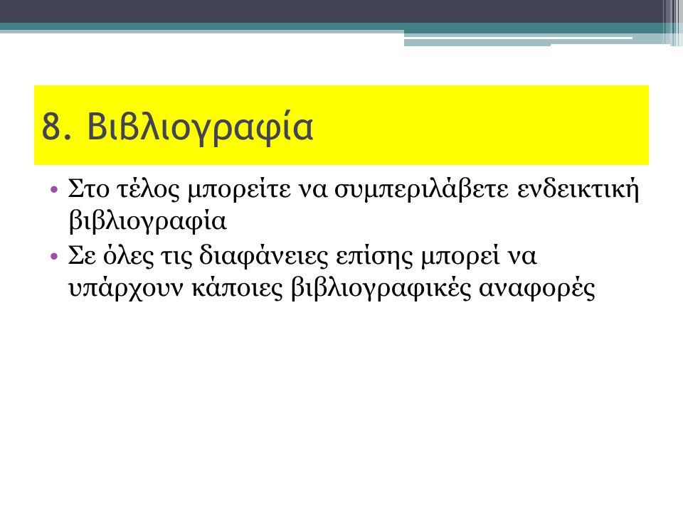 8. Βιβλιογραφία Στο τέλος μπορείτε να συμπεριλάβετε ενδεικτική βιβλιογραφία Σε όλες τις διαφάνειες επίσης μπορεί να υπάρχουν κάποιες βιβλιογραφικές αν