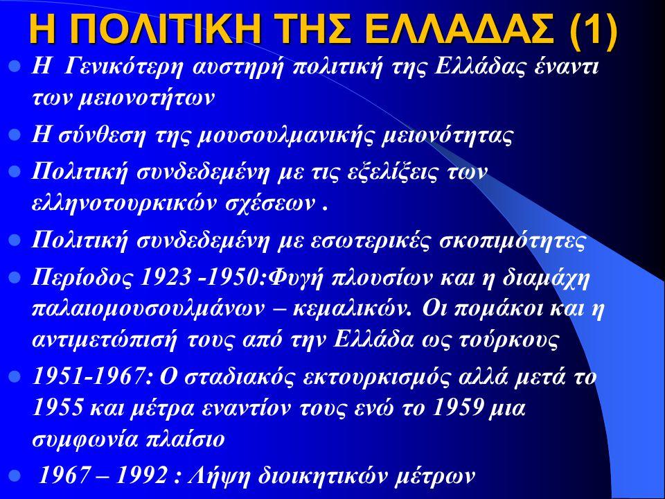 Η ΠΟΛΙΤΙΚΗ ΤΗΣ ΤΟΥΡΚΙΑΣ Περίοδος 1924-1942 : Η ελληνική μειονότητα ανθεί εξ αιτίας ελληνοτουρκικής φιλίας 1942 -1964:  Varlik (επιβολή κεφαλικού φόρο