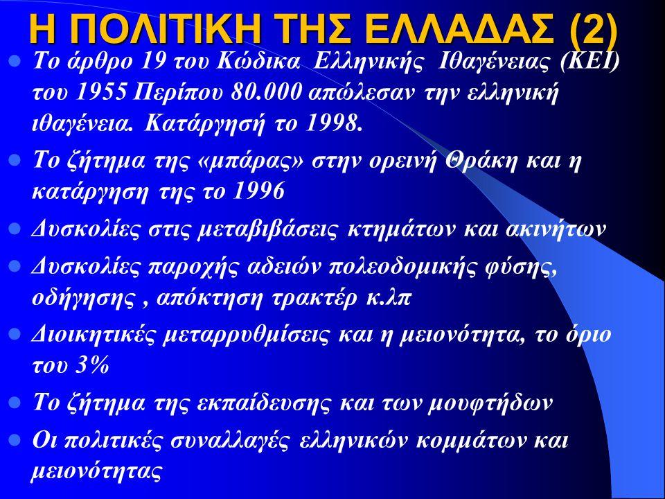 Η ΠΟΛΙΤΙΚΗ ΤΗΣ ΕΛΛΑΔΑΣ (1) Η Γενικότερη αυστηρή πολιτική της Ελλάδας έναντι των μειονοτήτων Η σύνθεση της μουσουλμανικής μειονότητας Πολιτική συνδεδεμ