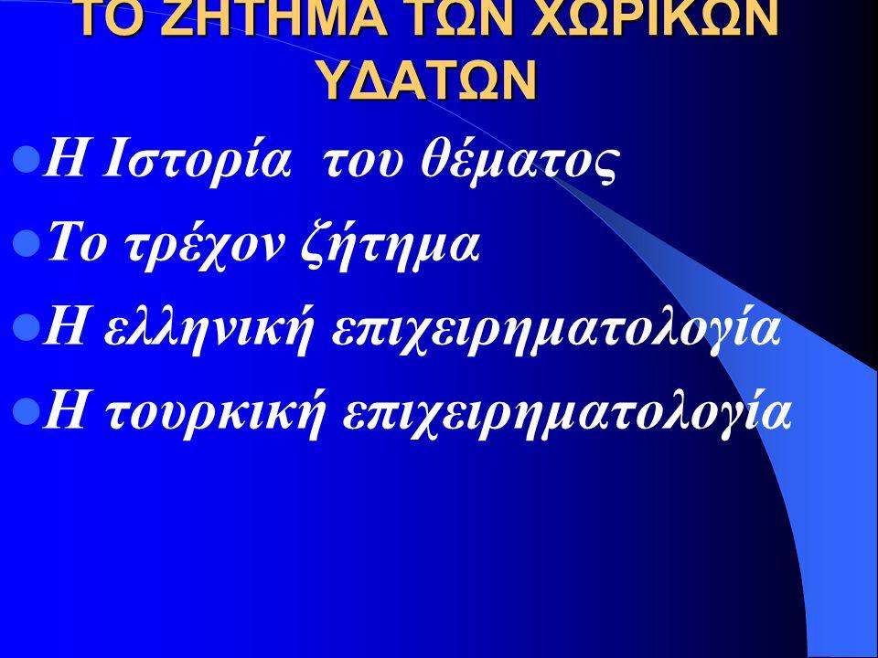 Η ΠΟΛΙΤΙΚΗ ΤΗΣ ΕΛΛΑΔΑΣ (2) Το άρθρο 19 του Κώδικα Ελληνικής Ιθαγένειας (ΚΕΙ) του 1955 Περίπου 80.000 απώλεσαν την ελληνική ιθαγένεια. Κατάργησή το 199
