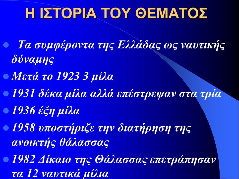 ΤΟ ΖΗΤΗΜΑ ΤΩΝ ΧΩΡΙΚΩΝ ΥΔΑΤΩΝ Η Ιστορία του θέματος Το τρέχον ζήτημα Η ελληνική επιχειρηματολογία Η τουρκική επιχειρηματολογία