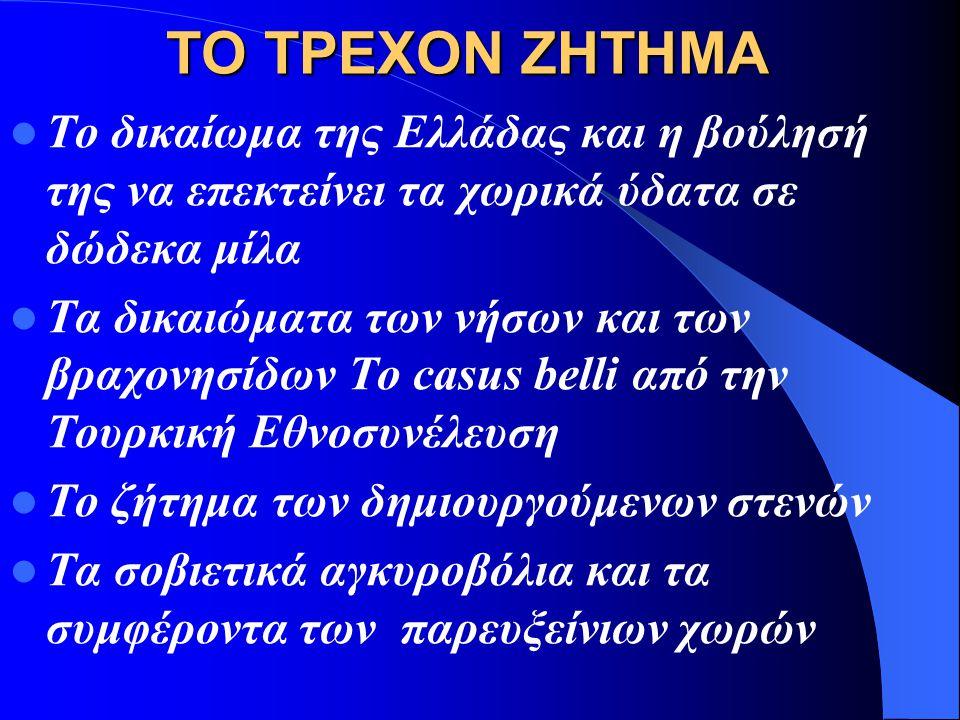 Η ΙΣΤΟΡΙΑ ΤΟΥ ΘΕΜΑΤΟΣ Τα συμφέροντα της Ελλάδας ως ναυτικής δύναμης Μετά το 1923 3 μίλα 1931 δέκα μίλα αλλά επέστρεψαν στα τρία 1936 έξη μίλα 1958 υπο