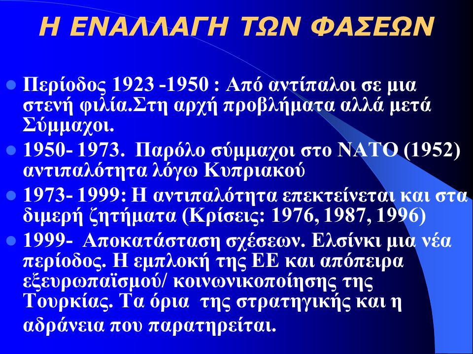 ΟΙ ΠΑΓΙΕΣ ΠΑΡΑΔΟΧΕΣ/ΧΑΡΑΚΤΗΡΙΣΤΙΚΑ Οι ελληνοτουρκικές σχέσεις πέρασαν μέσα από διαφορετικές φάσεις οι οποίες εναλλάσσονταν μεταξύ περιόδων πολέμων, φι
