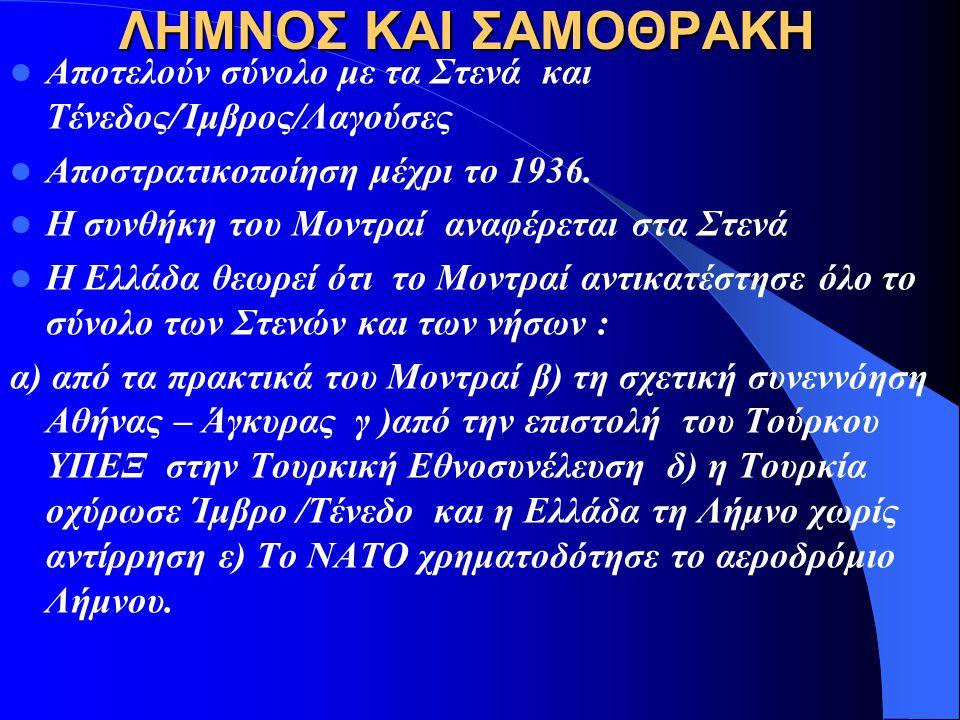 ΤΑ ΝΗΣΙΑ ΤΟΥ ΑΙΓΑΙΟΥ Λήμνος/ Σαμοθράκη: Σύμβαση της Λωζάννης (1923) Σύμβαση του Μοντρέ (1936) Μυτιλήνη, Χίος, Σάμος και Ικαρία : Συνθήκη της Λωζάννης