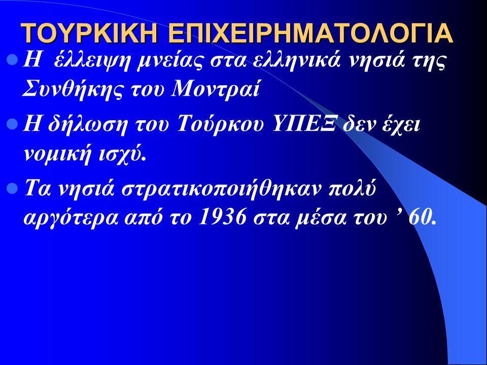 ΛΗΜΝΟΣ ΚΑΙ ΣΑΜΟΘΡΑΚΗ Αποτελούν σύνολο με τα Στενά και Τένεδος/Ίμβρος/Λαγούσες Αποστρατικοποίηση μέχρι το 1936. Η συνθήκη του Μοντραί αναφέρεται στα Στ