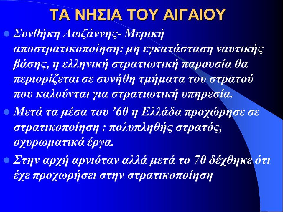ΤΟΥΡΚΙΚΗ ΕΠΙΧΕΙΡΗΜΑΤΟΛΟΓΙΑ Η έλλειψη μνείας στα ελληνικά νησιά της Συνθήκης του Μοντραί Η δήλωση του Τούρκου ΥΠΕΞ δεν έχει νομική ισχύ. Τα νησιά στρατ