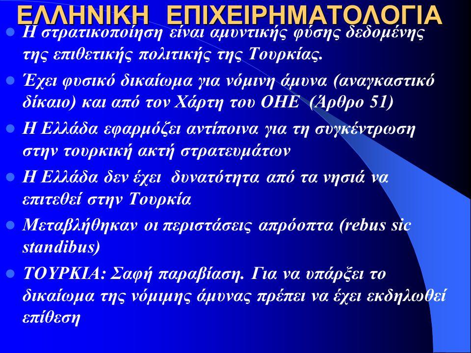 ΤΑ ΝΗΣΙΑ ΤΟΥ ΑΙΓΑΙΟΥ Συνθήκη Λωζάννης- Μερική αποστρατικοποίηση: μη εγκατάσταση ναυτικής βάσης, η ελληνική στρατιωτική παρουσία θα περιορίζεται σε συν