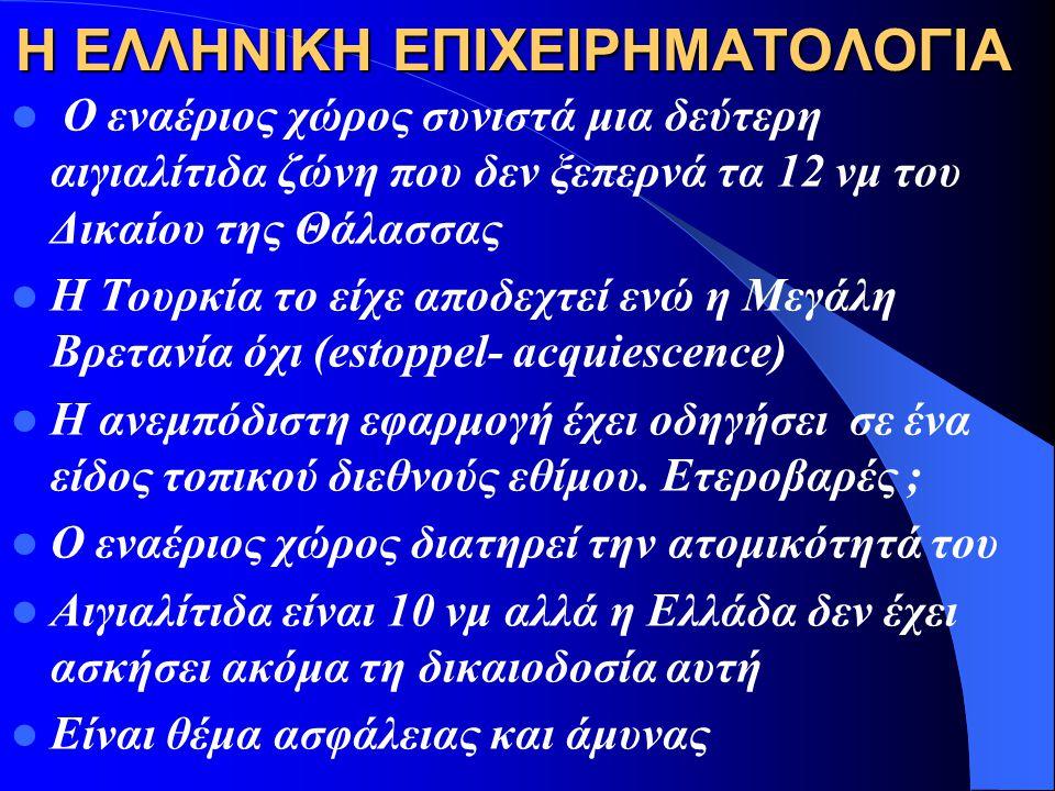 Η ΤΟΥΡΚΙΚΗ ΕΠΙΧΕΙΡΗΜΑΤΟΛΟΓΙΑ Η ελληνική θέση είναι παράνομη με βάση το διεθνές δίκαιο Ούτε το ΝΑΤΟ στα ασκήσεις του αποδέχεται τα 10 ν.μ. Υφίσταται εθ