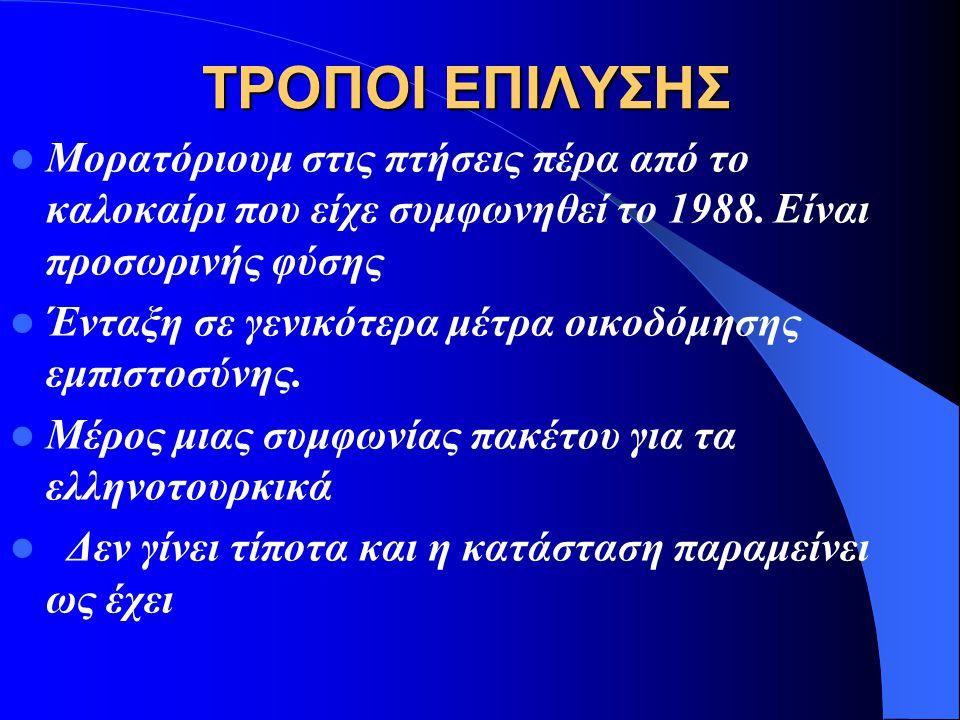 Η ΕΛΛΗΝΙΚΗ ΕΠΙΧΕΙΡΗΜΑΤΟΛΟΓΙΑ Ο εναέριος χώρος συνιστά μια δεύτερη αιγιαλίτιδα ζώνη που δεν ξεπερνά τα 12 νμ του Δικαίου της Θάλασσας Η Τουρκία το είχε