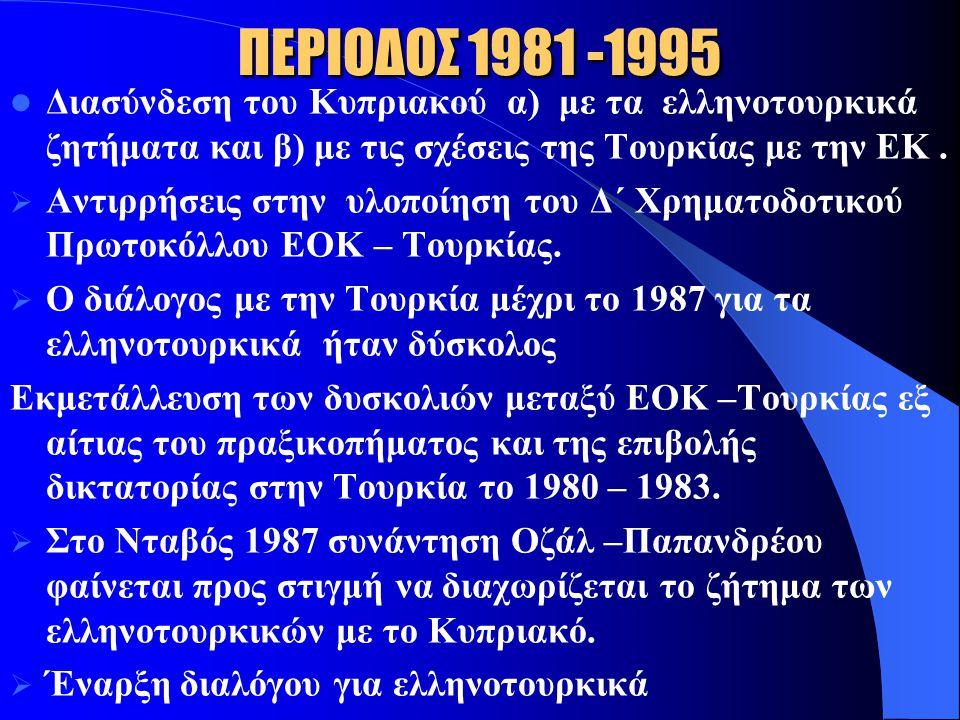 ΠΕΡΙΟΔΟΣ 1974 -1981 Αντιμετώπιση της τουρκικής εισβολής στην Κύπρο μέσω της διεθνοποίησης του ζητήματος:  Στον ΟΗΕ  Στην διαμεσολάβηση των ΗΠΑ  Στη