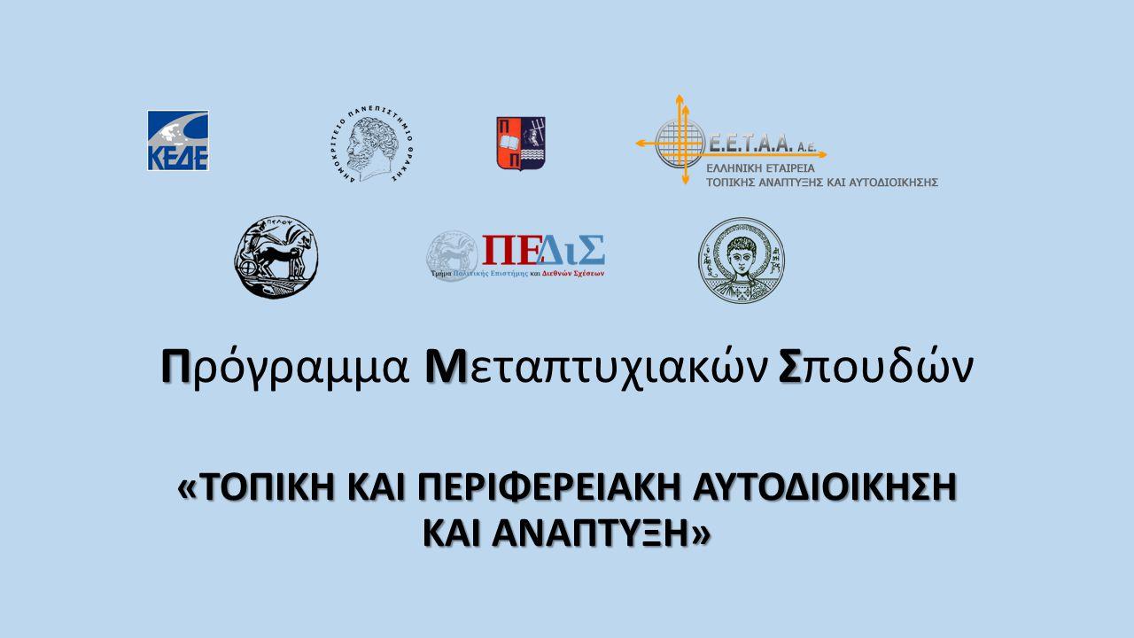 Η κατανόηση του περιβάλλοντος λειτουργίας των ΟΤΑ στο πλαίσιο της Ευρωπαϊκής Ένωσης Η ενημέρωση των φοιτητών αναφορικά με τα χρηματοδοτικά προγράμματα της Ευρωπαϊκής Ένωσης για τους ΟΤΑ κατά την προγραμματική περίοδο 2014 – 2020 Η ανάπτυξη πρακτικών γνώσεων ως προς την προετοιμασία και συμμετοχή των φορέων της τοπικής αυτοδιοίκησης σε σχετικά Ευρωπαϊκά προγράμματα χρηματοδότησης Η ανάπτυξη δεξιοτήτων ως προς το σχεδιασμό και την εφαρμογή ευρωπαϊκών προγραμμάτων στους φορείς της Ελληνικής τοπικής αυτοδιοίκησης Μαθησιακά αποτελέσματα: