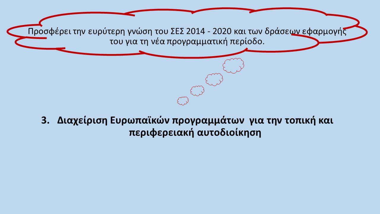 Προσφέρει την ευρύτερη γνώση του ΣΕΣ 2014 - 2020 και των δράσεων εφαρμογής του για τη νέα προγραμματική περίοδο. 3.Διαχείριση Ευρωπαϊκών προγραμμάτων