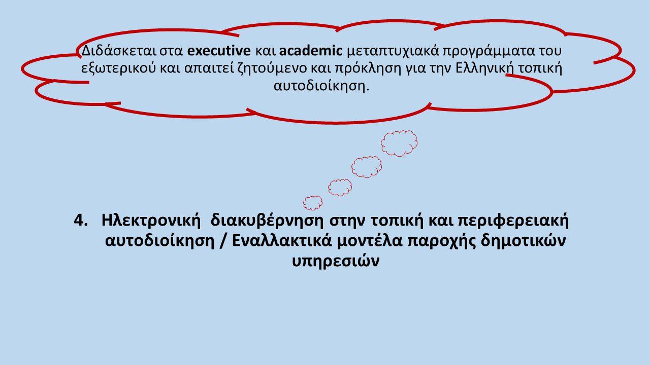 Διδάσκεται στα executive και academic μεταπτυχιακά προγράμματα του εξωτερικού και απαιτεί ζητούμενο και πρόκληση για την Ελληνική τοπική αυτοδιοίκηση.