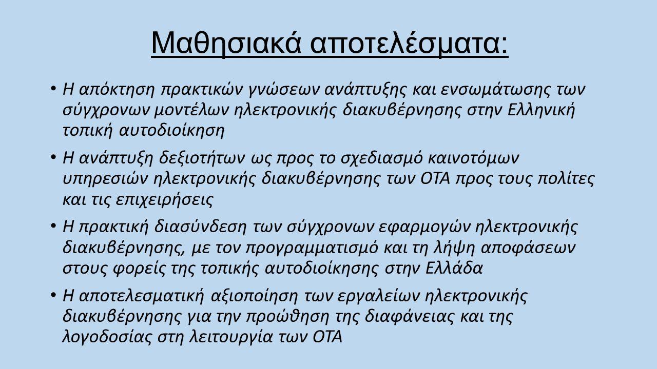Η απόκτηση πρακτικών γνώσεων ανάπτυξης και ενσωμάτωσης των σύγχρονων μοντέλων ηλεκτρονικής διακυβέρνησης στην Ελληνική τοπική αυτοδιοίκηση Η ανάπτυξη