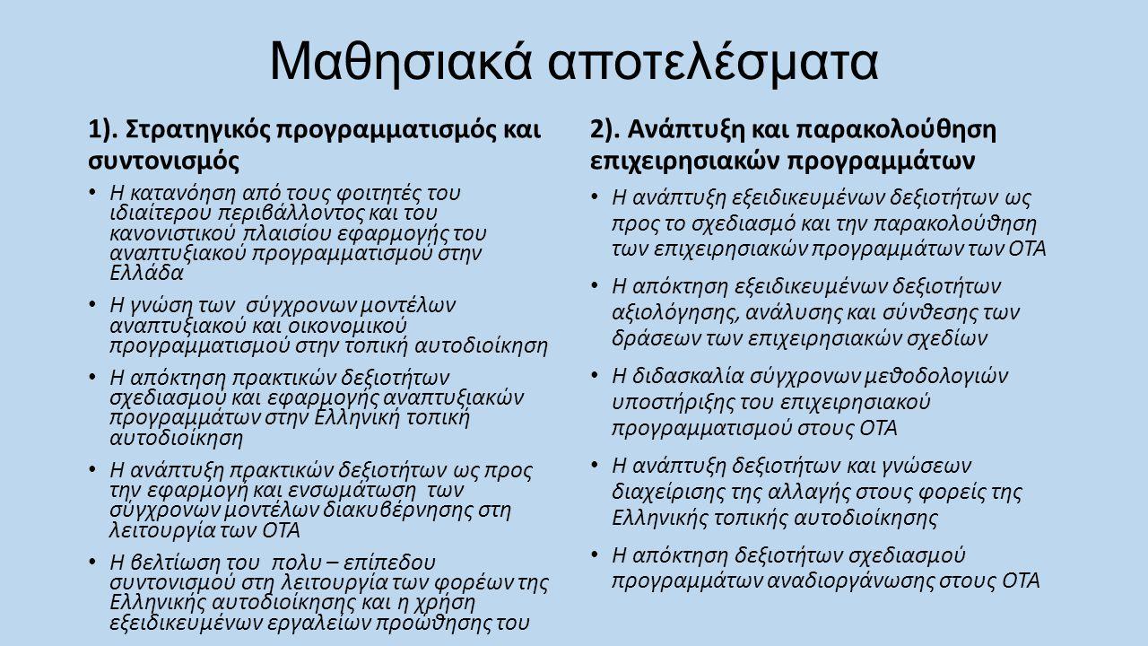 Μαθησιακά αποτελέσματα 1). Στρατηγικός προγραμματισμός και συντονισμός Η κατανόηση από τους φοιτητές του ιδιαίτερου περιβάλλοντος και του κανονιστικού
