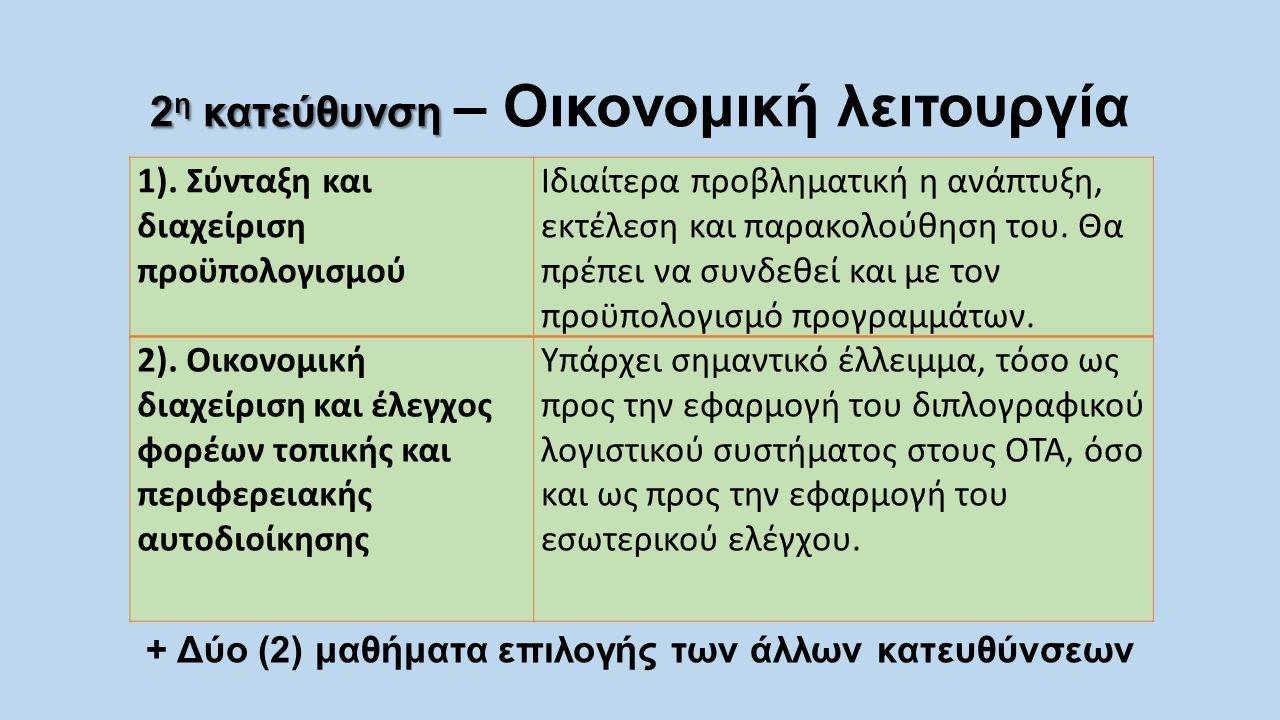 2 η κατεύθυνση 2 η κατεύθυνση – Οικονομική λειτουργία 1). Σύνταξη και διαχείριση προϋπολογισμού Ιδιαίτερα προβληματική η ανάπτυξη, εκτέλεση και παρακο