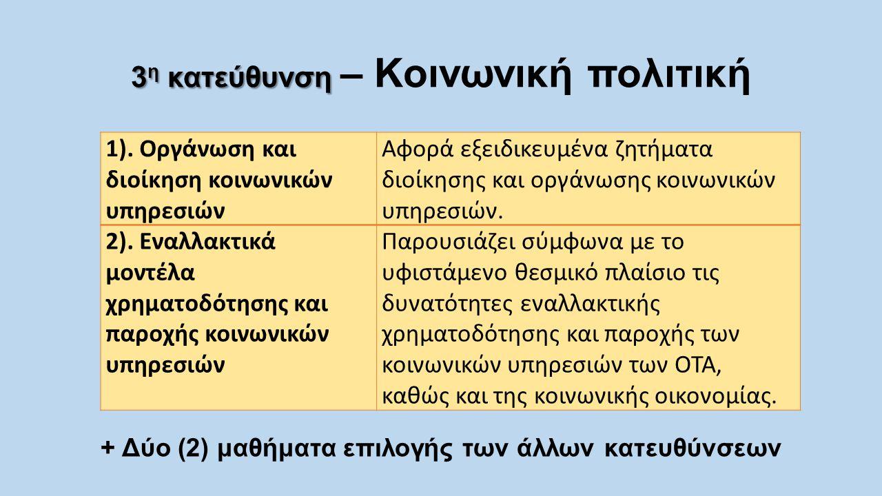 3 η κατεύθυνση 3 η κατεύθυνση – Κοινωνική πολιτική 1). Οργάνωση και διοίκηση κοινωνικών υπηρεσιών Αφορά εξειδικευμένα ζητήματα διοίκησης και οργάνωσης