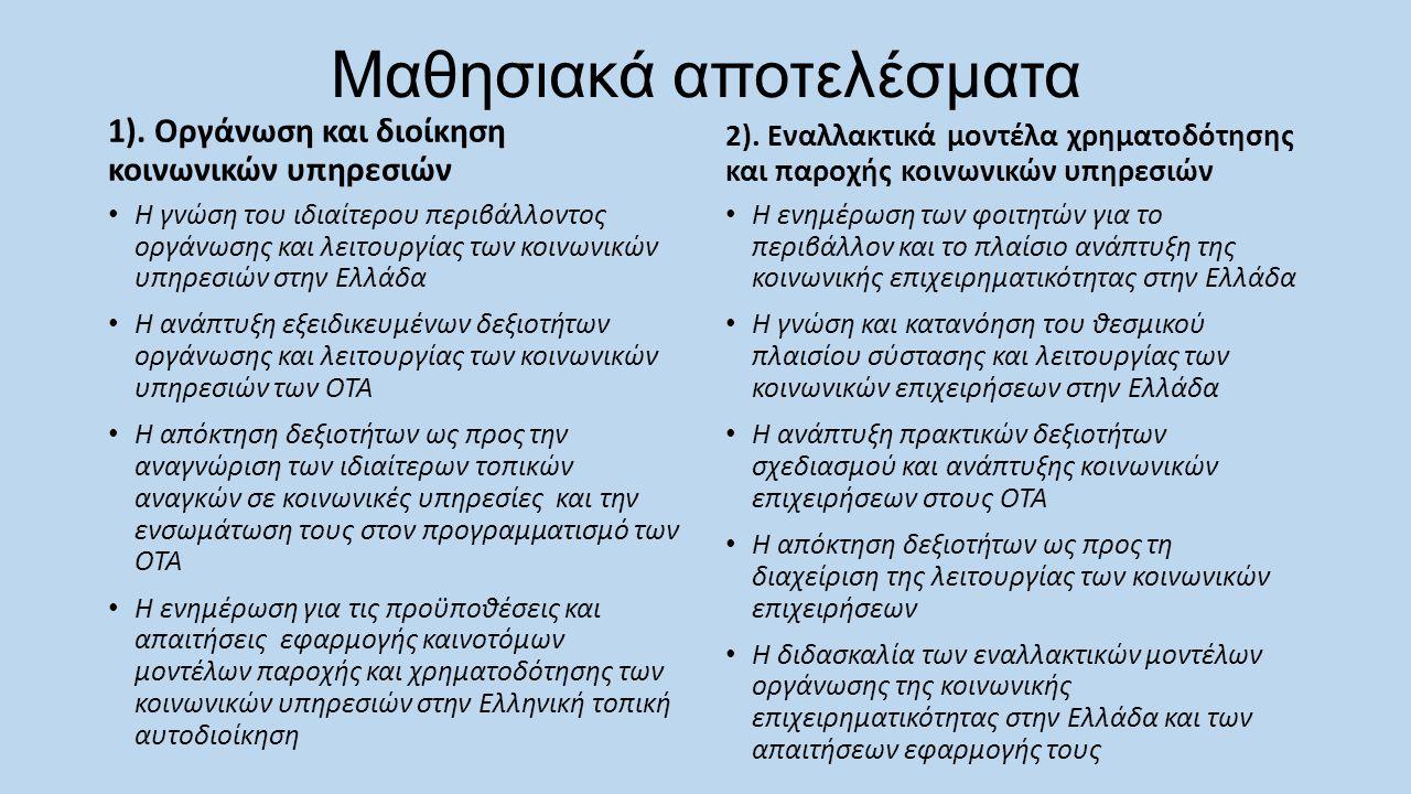 1). Οργάνωση και διοίκηση κοινωνικών υπηρεσιών Η γνώση του ιδιαίτερου περιβάλλοντος οργάνωσης και λειτουργίας των κοινωνικών υπηρεσιών στην Ελλάδα Η α