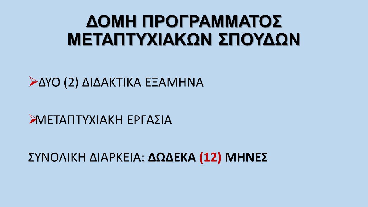 ΟΡΓΑΝΩΣΗ ΠΡΟΓΡΑΜΜΑΤΟΣ ΣΠΟΥΔΩΝ  Τέσσερα (4) μαθήματα (κορμός Α' εξάμηνο) +  Δύο (2) από τη βασική κατεύθυνση επιλογής +  Δύο (2) επιλογή από τις άλλες δύο κατευθύνσεις  Μεταπτυχιακή Εργασία