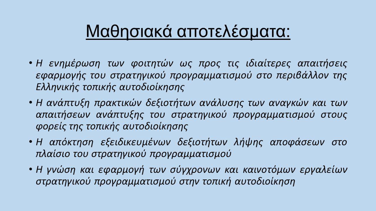 Μαθησιακά αποτελέσματα: Η ενημέρωση των φοιτητών ως προς τις ιδιαίτερες απαιτήσεις εφαρμογής του στρατηγικού προγραμματισμού στο περιβάλλον της Ελληνι