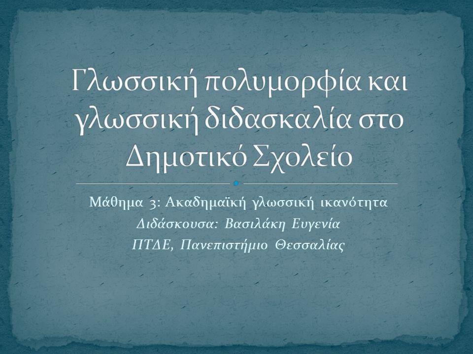Μάθημα 3: Ακαδημαϊκή γλωσσική ικανότητα Διδάσκουσα: Βασιλάκη Ευγενία ΠΤΔΕ, Πανεπιστήμιο Θεσσαλίας