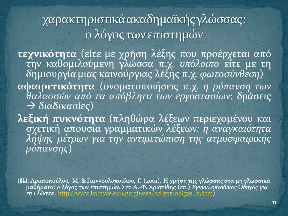 τεχνικότητα (είτε με χρήση λέξης που προέρχεται από την καθομιλούμενη γλώσσα π.χ.
