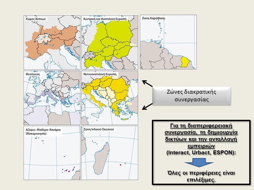 Ζώνες διακρατικής συνεργασίας Για τη διαπεριφερειακή συνεργασία, τη δημιουργία δικτύων και την ανταλλαγή εμπειριών (Interact, Urbact, ESPON): Όλες οι περιφέρειες είναι επιλέξιμες.