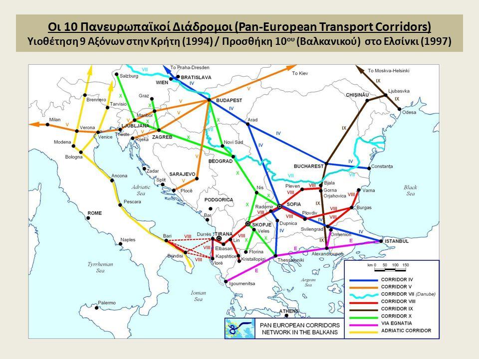 Οι 10 Πανευρωπαϊκοί Διάδρομοι (Pan-European Transport Corridors) Υιοθέτηση 9 Αξόνων στην Κρήτη (1994) / Προσθήκη 10 ου (Βαλκανικού) στο Ελσίνκι (1997)