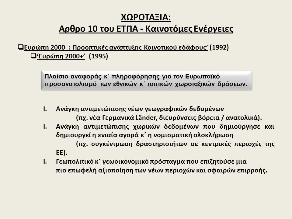 ΧΩΡΟΤΑΞΙΑ: Αρθρο 10 του ΕΤΠΑ - Καινοτόμες Ενέργειες  Ευρώπη 2000 : Προοπτικές ανάπτυξης Κοινοτικού εδάφους' (1992)  'Ευρώπη 2000+' (1995) I.Ανάγκη αντιμετώπισης νέων γεωγραφικών δεδομένων (πχ.