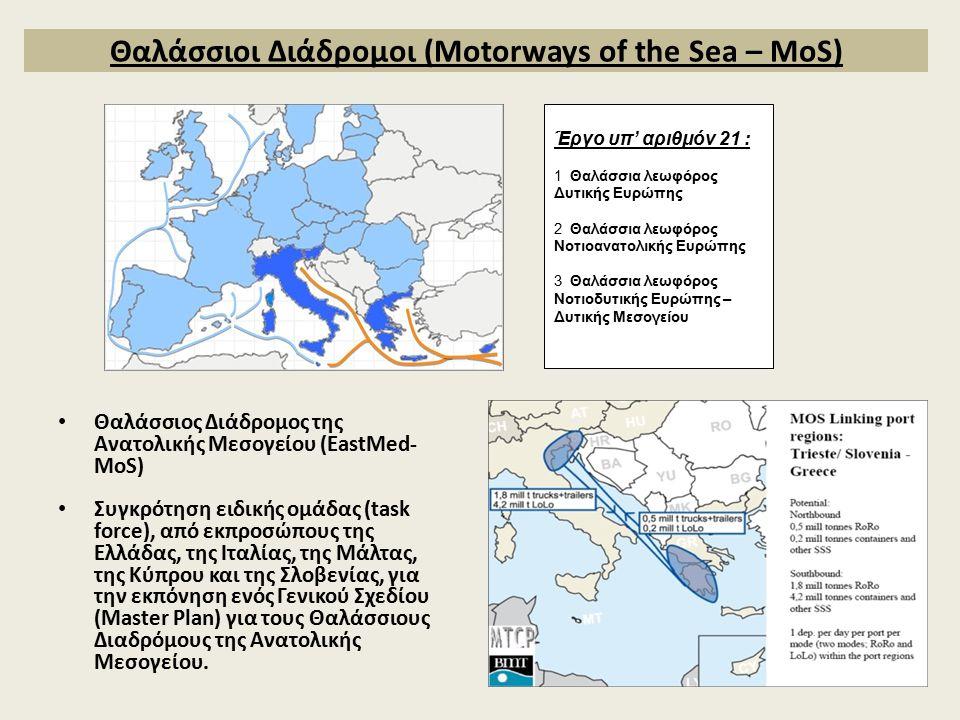 Θαλάσσιοι Διάδρομοι (Motorways of the Sea – MoS) Θαλάσσιος Διάδρομος της Ανατολικής Μεσογείου (EastMed- MoS) Συγκρότηση ειδικής ομάδας (task force), από εκπροσώπους της Ελλάδας, της Ιταλίας, της Μάλτας, της Κύπρου και της Σλοβενίας, για την εκπόνηση ενός Γενικού Σχεδίου (Master Plan) για τους Θαλάσσιους Διαδρόμους της Ανατολικής Μεσογείου.