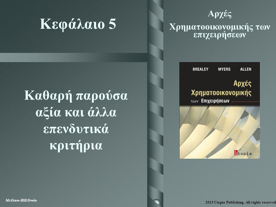 5-2 Θέματα που καλύπτονται  Ανασκόπηση βασικών εννοιών  Περίοδος επανείσπραξης  Εσωτερικός συντελεστής απόδοσης  Επιλογή κεφαλαιουχικών επενδύσεων με περιορισμένους πόρους 2013 Utopia Publishing, All rights reserved