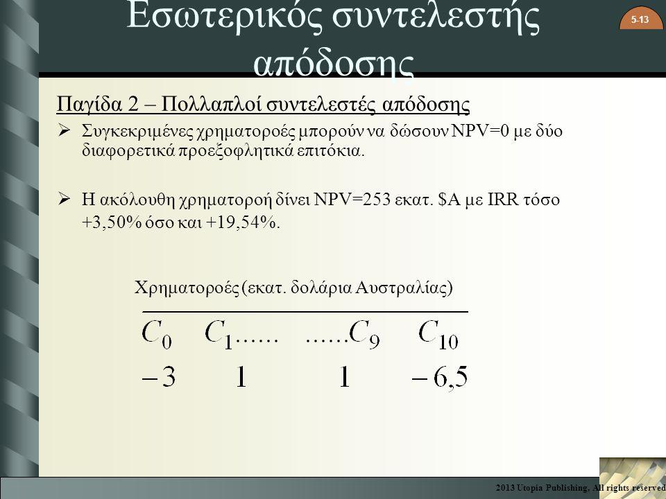 5-13 Εσωτερικός συντελεστής απόδοσης Παγίδα 2 – Πολλαπλοί συντελεστές απόδοσης  Συγκεκριμένες χρηματοροές μπορούν να δώσουν NPV=0 με δύο διαφορετικά