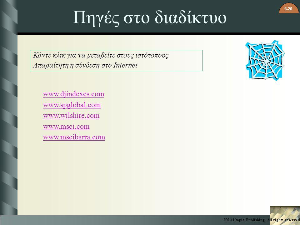 5-26 Πηγές στο διαδίκτυο Κάντε κλικ για να μεταβείτε στους ιστότοπους Απαραίτητη η σύνδεση στο Internet www.djindexes.com www.spglobal.com www.wilshir