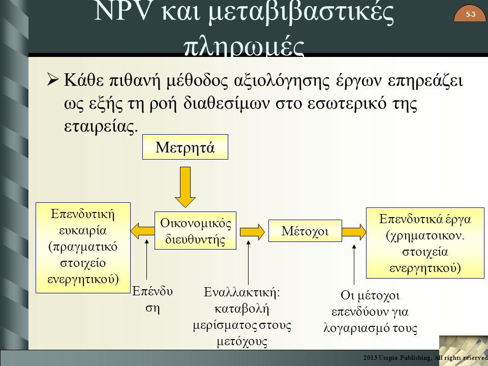 5-3 NPV και μεταβιβαστικές πληρωμές  Κάθε πιθανή μέθοδος αξιολόγησης έργων επηρεάζει ως εξής τη ροή διαθεσίμων στο εσωτερικό της εταιρείας. Μετρητά Ε