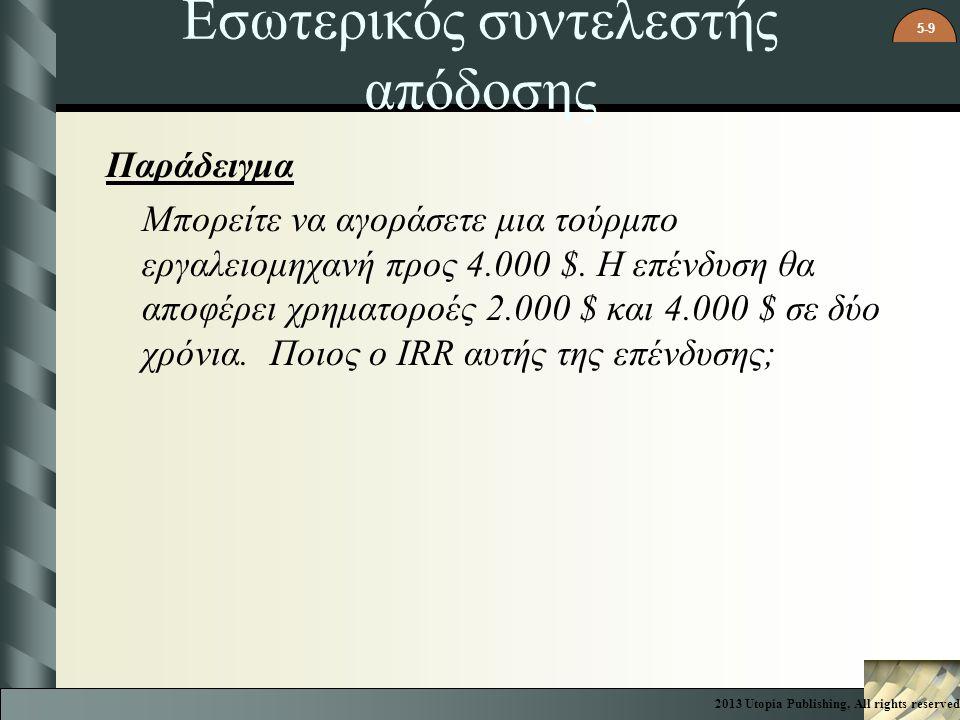 5-20 Δείκτης αποδοτικότητας Χρηματοροές, (εκατ. $) 2013 Utopia Publishing, All rights reserved