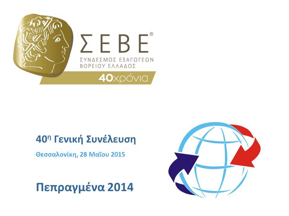 40 η Γενική Συνέλευση Θεσσαλονίκη, 28 Μαΐου 2015 Πεπραγμένα 2014