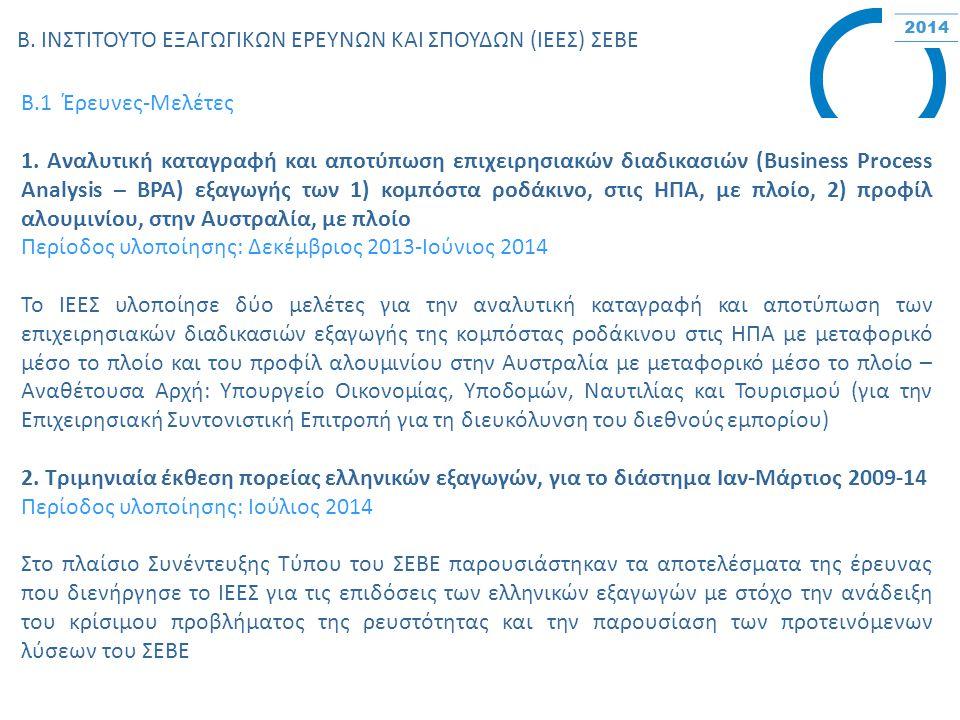 Β. ΙΝΣΤΙΤΟΥΤΟ ΕΞΑΓΩΓΙΚΩΝ ΕΡΕΥΝΩΝ ΚΑΙ ΣΠΟΥΔΩΝ (ΙΕΕΣ) ΣΕΒΕ Β.1 Έρευνες-Μελέτες 1. Αναλυτική καταγραφή και αποτύπωση επιχειρησιακών διαδικασιών (Business