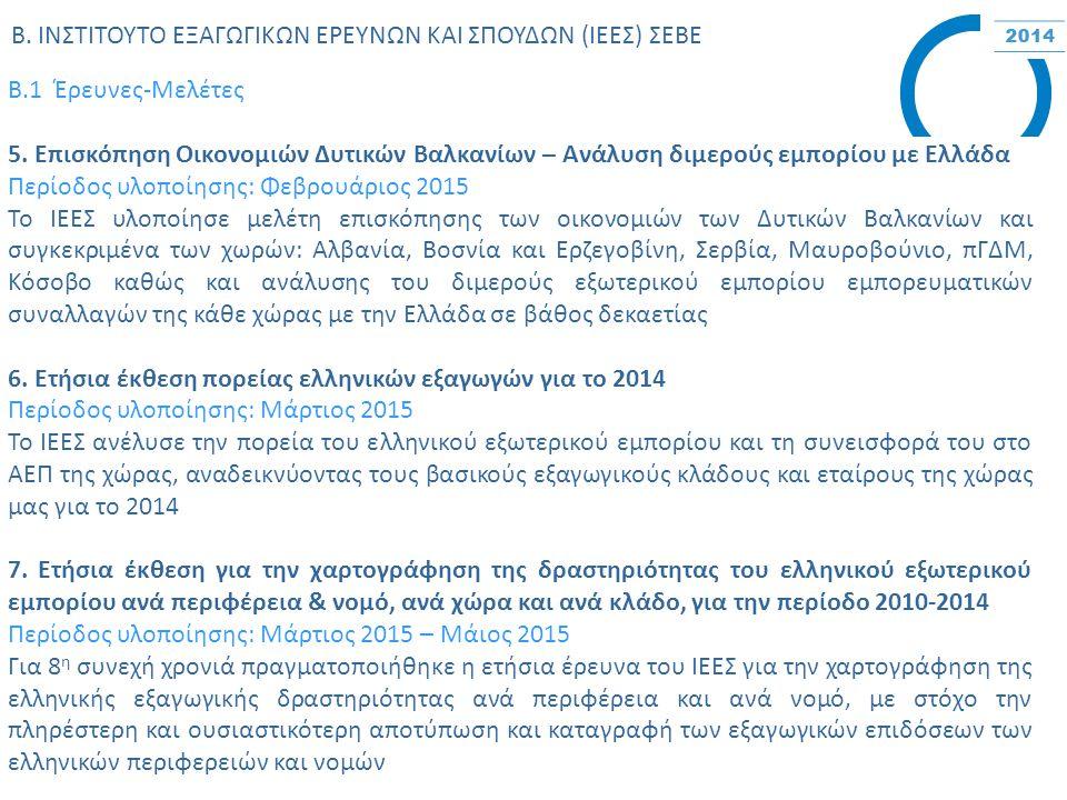Β. ΙΝΣΤΙΤΟΥΤΟ ΕΞΑΓΩΓΙΚΩΝ ΕΡΕΥΝΩΝ ΚΑΙ ΣΠΟΥΔΩΝ (ΙΕΕΣ) ΣΕΒΕ Β.1 Έρευνες-Μελέτες 5. Επισκόπηση Οικονομιών Δυτικών Βαλκανίων – Ανάλυση διμερούς εμπορίου με