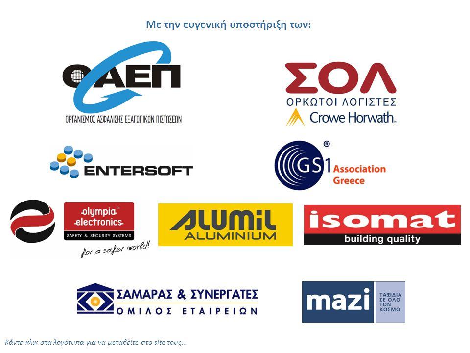 Με την ευγενική υποστήριξη των: Κάντε κλικ στα λογότυπα για να μεταβείτε στο site τους…