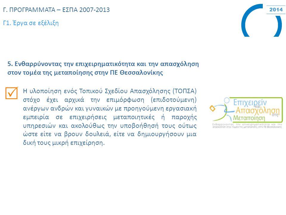 Γ. ΠΡΟΓΡΑΜΜΑΤΑ – ΕΣΠΑ 2007-2013 Γ1. Έργα σε εξέλιξη 5. Ενθαρρύνοντας την επιχειρηματικότητα και την απασχόληση στον τομέα της μεταποίησης στην ΠΕ Θεσσ