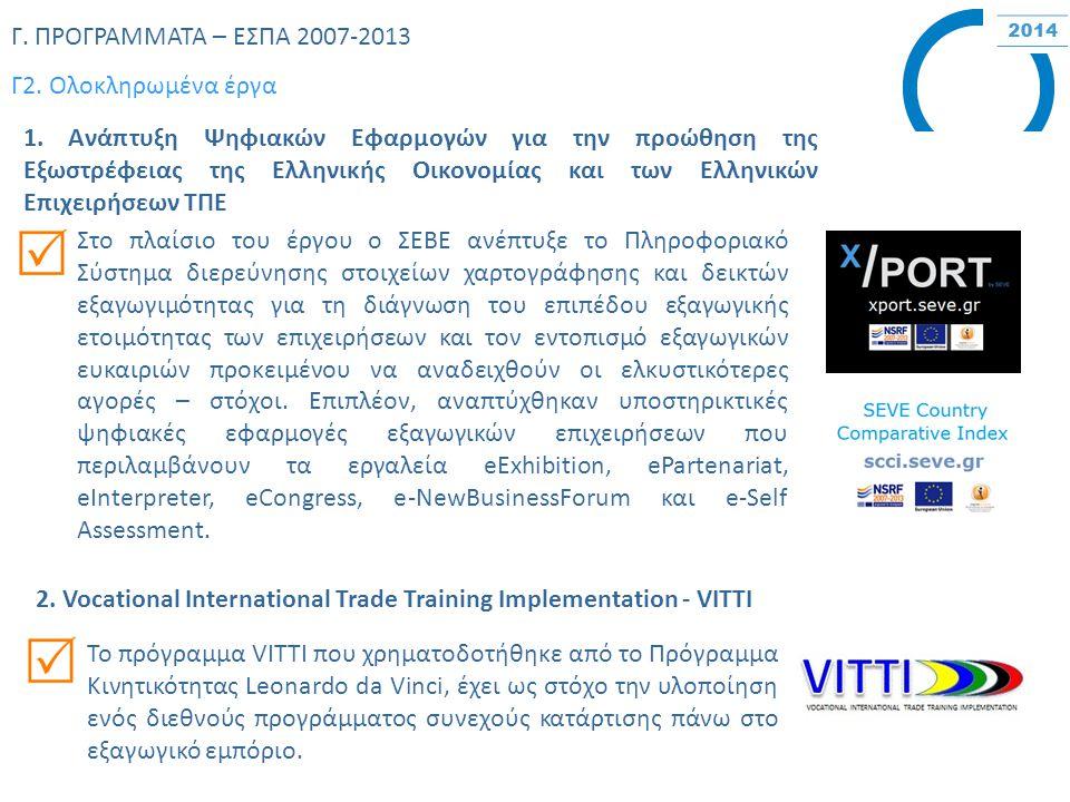 Γ. ΠΡΟΓΡΑΜΜΑΤΑ – ΕΣΠΑ 2007-2013 Γ2. Ολοκληρωμένα έργα Στο πλαίσιο του έργου ο ΣΕΒΕ ανέπτυξε το Πληροφοριακό Σύστημα διερεύνησης στοιχείων χαρτογράφηση
