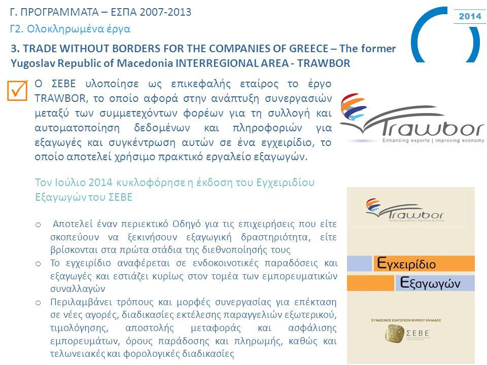 3. TRADE WITHOUT BORDERS FOR THE COMPANIES OF GREECE – The former Yugoslav Republic of Macedonia INTERREGIONAL AREA - TRAWBOR Τον Ιούλιο 2014 κυκλοφόρ