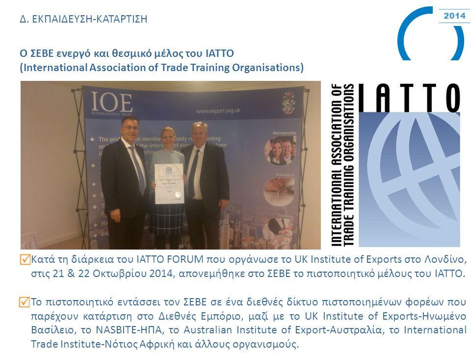 Δ. ΕΚΠΑΙΔΕΥΣΗ-ΚΑΤΑΡΤΙΣΗ O ΣΕΒΕ ενεργό και θεσμικό μέλος του ΙΑΤΤΟ (International Association of Trade Training Organisations) Κατά τη διάρκεια του IAT