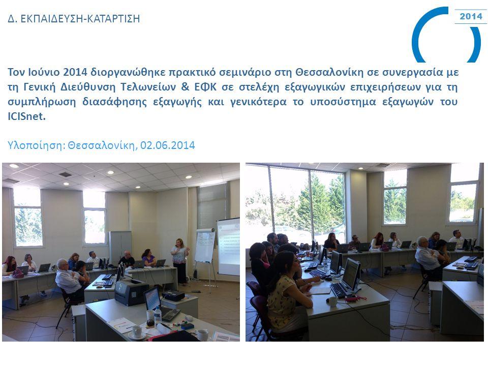 Δ. ΕΚΠΑΙΔΕΥΣΗ-ΚΑΤΑΡΤΙΣΗ Τον Ιούνιο 2014 διοργανώθηκε πρακτικό σεμινάριο στη Θεσσαλονίκη σε συνεργασία με τη Γενική Διεύθυνση Τελωνείων & ΕΦΚ σε στελέχ