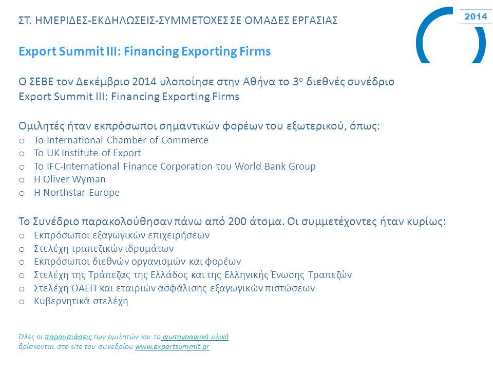 ΣΤ. ΗΜΕΡΙΔΕΣ-ΕΚΔΗΛΩΣΕΙΣ-ΣΥΜΜΕΤΟΧΕΣ ΣΕ ΟΜΑΔΕΣ ΕΡΓΑΣΙΑΣ Export Summit III: Financing Exporting Firms Ο ΣΕΒΕ τον Δεκέμβριο 2014 υλοποίησε στην Αθήνα το 3