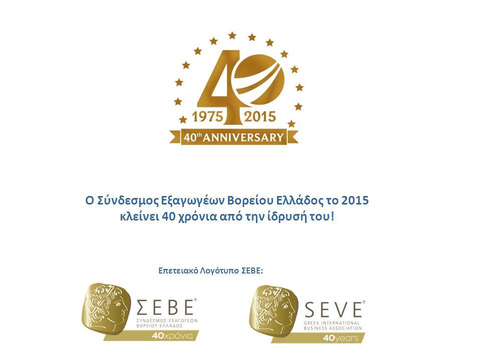 Ο Σύνδεσμος Εξαγωγέων Βορείου Ελλάδος το 2015 κλείνει 40 χρόνια από την ίδρυσή του! Επετειακό Λογότυπο ΣΕΒΕ: