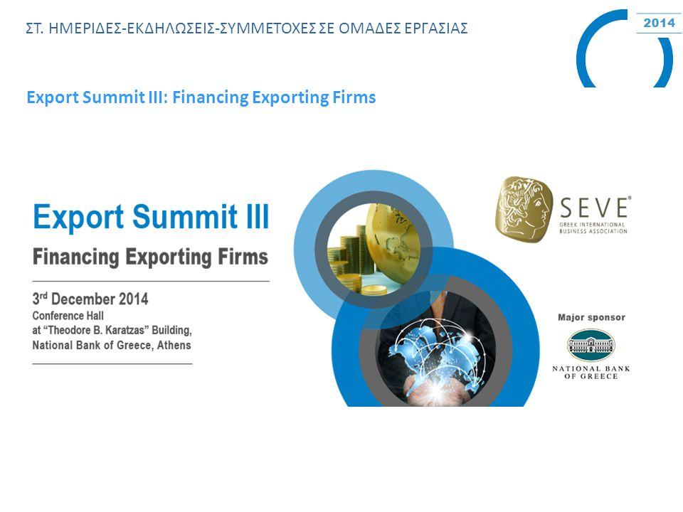 ΣΤ. ΗΜΕΡΙΔΕΣ-ΕΚΔΗΛΩΣΕΙΣ-ΣΥΜΜΕΤΟΧΕΣ ΣΕ ΟΜΑΔΕΣ ΕΡΓΑΣΙΑΣ Export Summit III: Financing Exporting Firms
